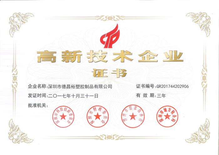 UDN awarded the certificate of High-Tech Enterprise by BeiJing government
